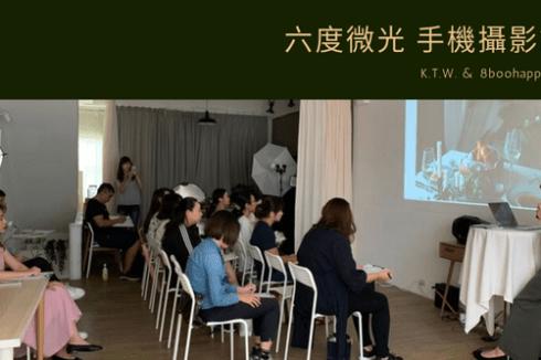 [體驗] 六度微光攝影 手機攝影課 商品攝影 攝影實拍 擺盤實作 台北場2019/07/09