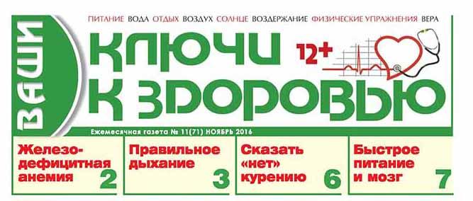 Вышел из печати ноябрьский номер газеты «Ваши ключи к здоровью»