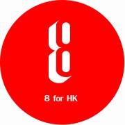8貨香港聯絡 - 8 for HK 852-23661788