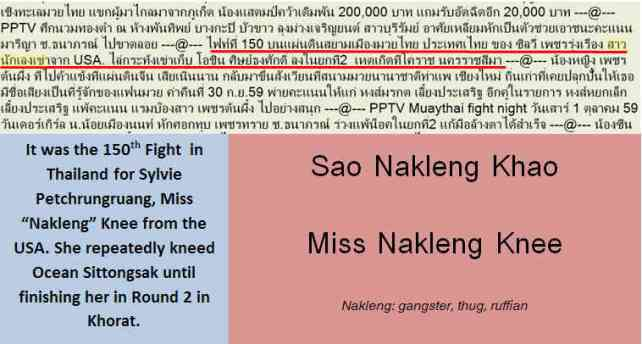 fight-name-given-by-the-thai-press-miss-gangster-knees