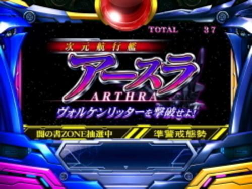 nanoha-arthra
