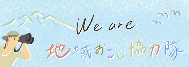 We are 地域おこし協力隊!