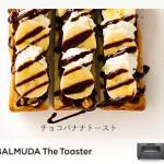 バルミューダ ザ・トースターの機能や最安値!レシピを紹介!
