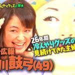 横川鼓弓がすすめるヒンヤリグッズをマツコの知らない世界で公開!
