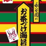 永谷園のお茶漬けのオマケ「東海道五拾三次カード」が20年ぶり復活!