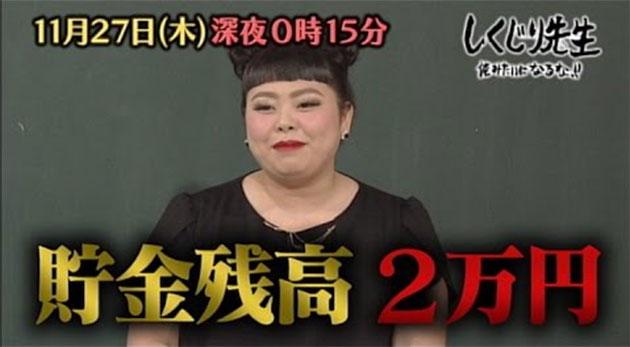 しくじり先生 渡辺直美 貯金残高 2万円