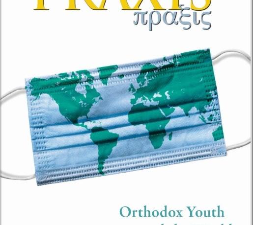 Αρθρα μαθητών μας στο νεανικό περιοδικό Praxis της Αμερικής!