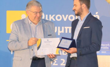 Τελετή Βράβευσης – 1η Ελληνική Οικονομική Ολυμπιάδα