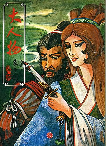 電影版:1981年邵氏兄弟有限公司出品「 紅粉動江湖