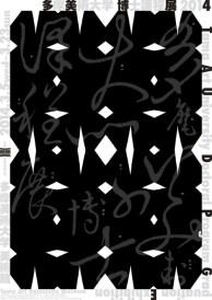 2º Premio Bienal Cartel México - Koichi Sato (Japón)