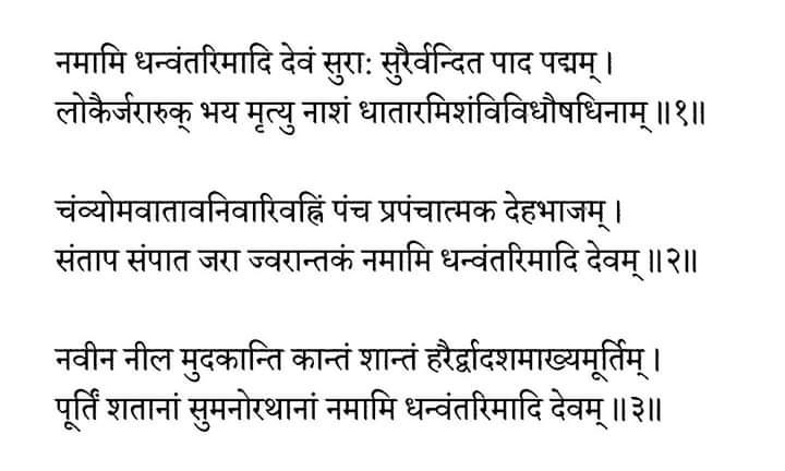 Dhanwantari Vandana