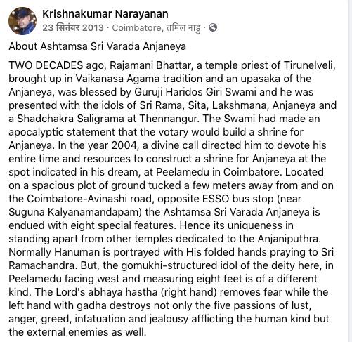 About Peelamedu Anjaneyar
