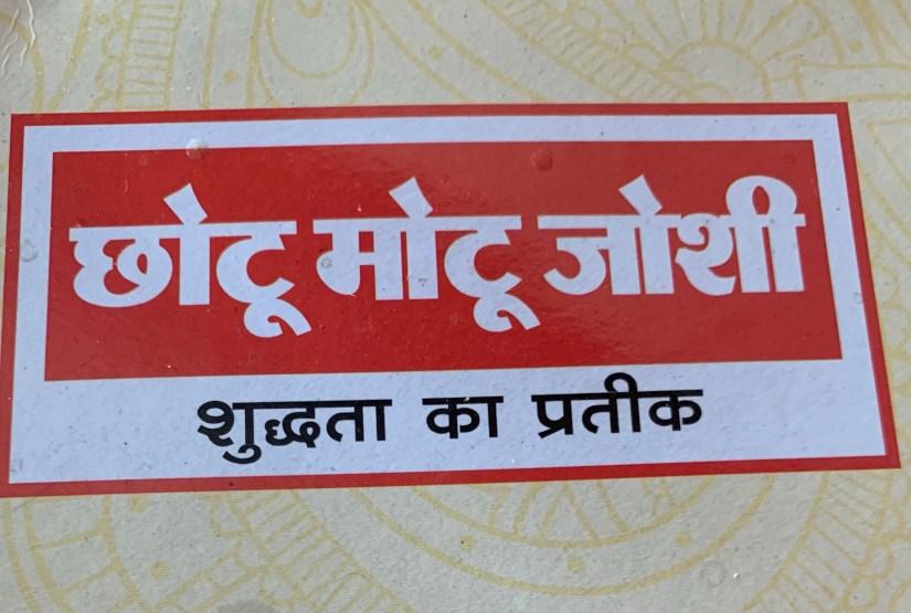 Jalebi shop Bikaner