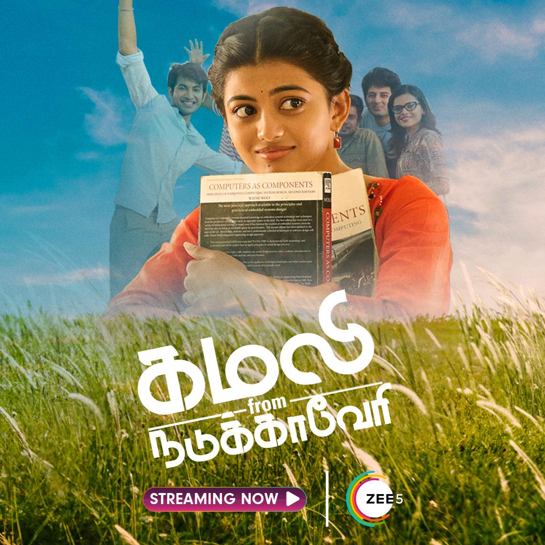 Movie - Kamali From Nadu Kaveri