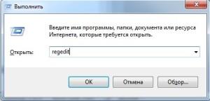 regedit. Оптимизация работы Windows 7