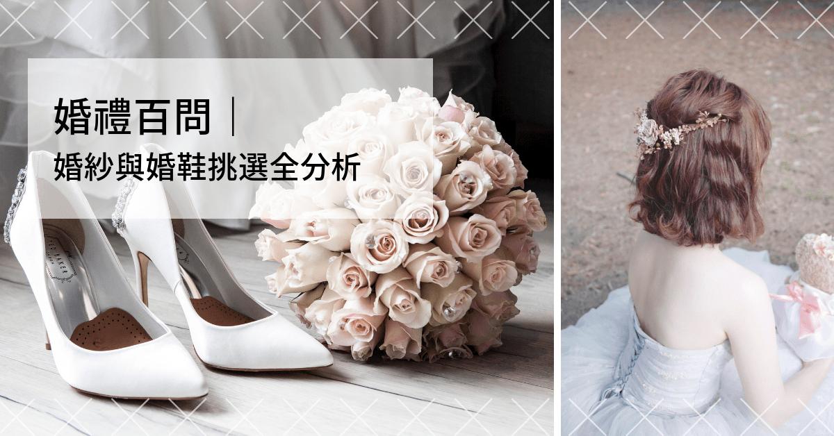婚禮百問|婚紗款式與婚鞋挑選全分析!找出最適合自己的夢幻禮服