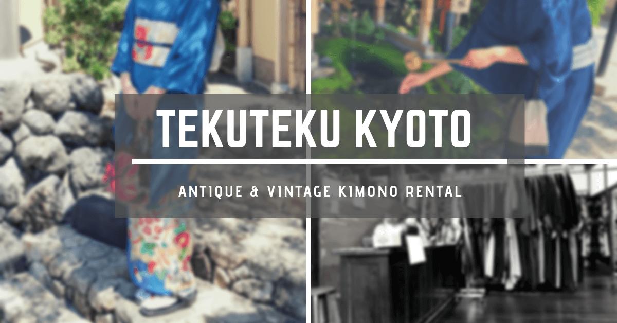京都大阪|TekuTekuてくてく‧端莊系骨董和服平價出租推薦