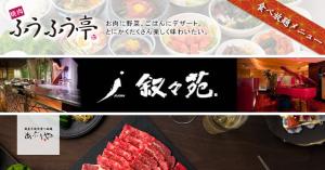 日本旅遊|肉食族推薦評比,風風亭、敘敘苑、國產牛燒肉吃到飽餐廳