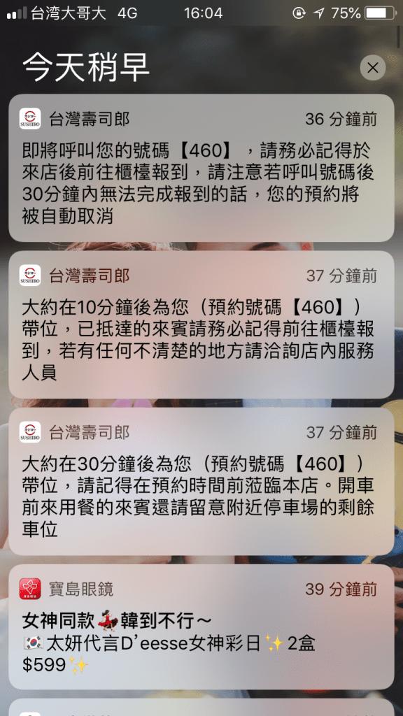 壽司郎手機 APP 通知