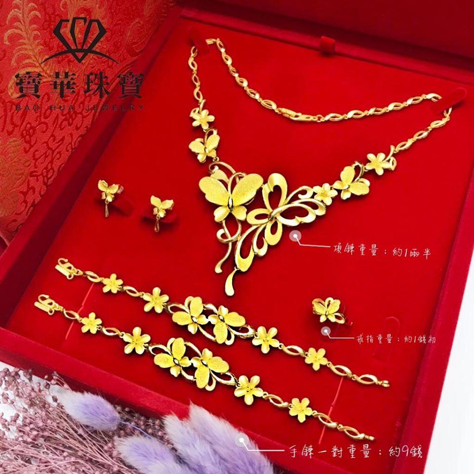 代表福氣的蝴蝶黃金套組。(圖片由寶華珠寶授權提供,禁止二次轉載)