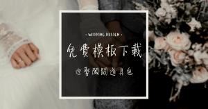 創意婚禮|自製迎娶闖關看板,免費下載的結婚素材分享 (附下載連結)