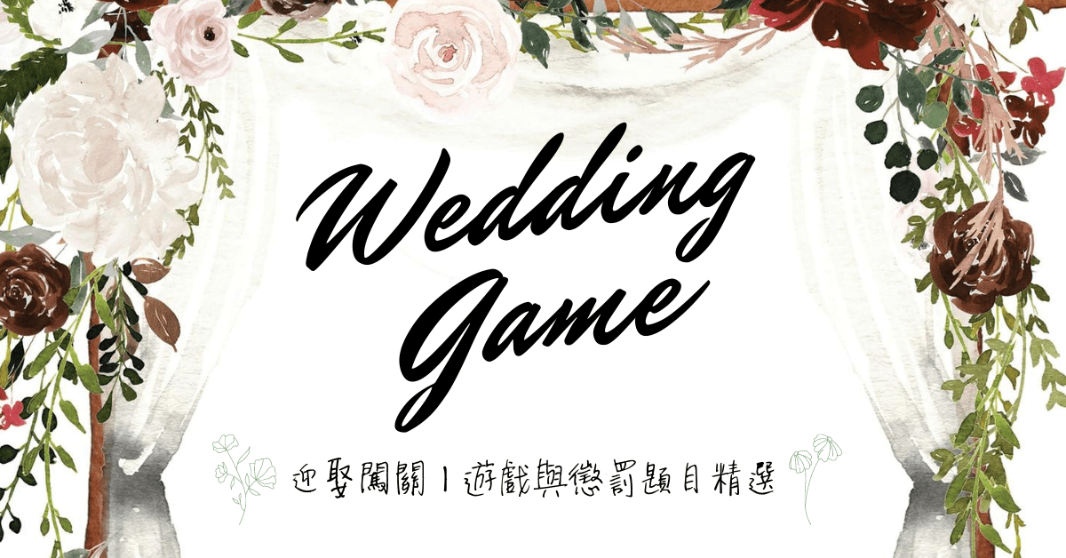創意婚禮|2020最新!有趣好玩的結婚迎娶闖關懲罰懶人包!
