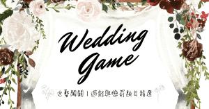 創意婚禮|2021最新!有趣好玩的結婚迎娶闖關懲罰懶人包!