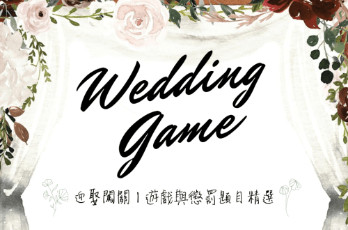 wedding-結婚-迎娶闖關-activity-94sis-婚禮好姊妹-natalie-懲罰-遊戲