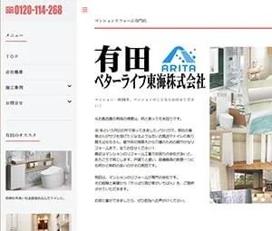 有田ベターライフ東海株式会社