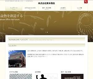 株式会社栗本商店
