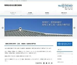 有限会社名古屋日産機