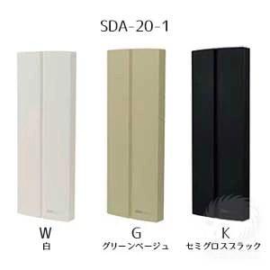 SDA-20-1カラーバリエーション