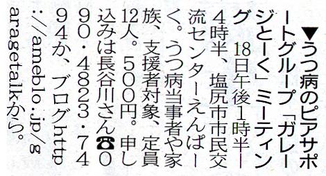 「タウン情報」2015年1月10日