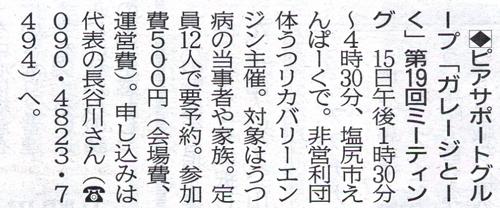 「市民タイムス」2015年3月9日