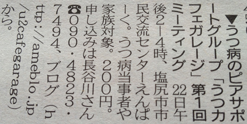 タウン情報20130917