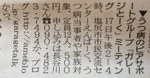 松本平タウン情報20131112