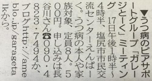 「松本平タウン情報」(2016/7/9)