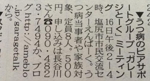 「松本平タウン情報」2014年3月8日