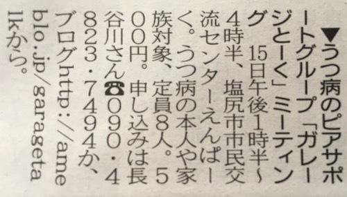 「松本平タウン情報」2016年5月7日