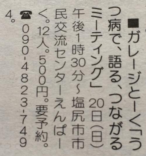 「週刊まつもと」2014年7月11日