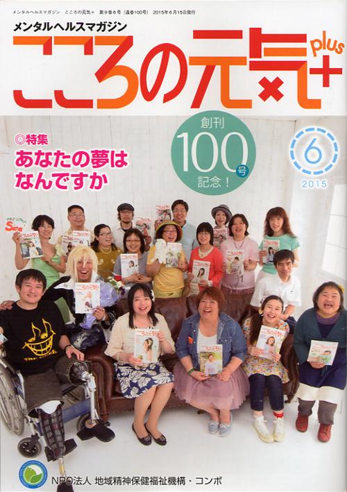 『こころの元気+』2015年6月号(第100号)