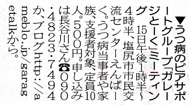 「松本平タウン情報」2015年11月7日