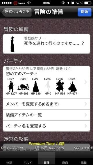 冒険者ギルド物語2
