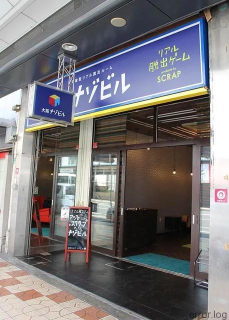 大阪ナゾビル