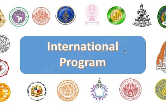 International Program – ดีจริงมั๊ย? แล้วมีที่ไหน? สาขาอะไรบ้าง?
