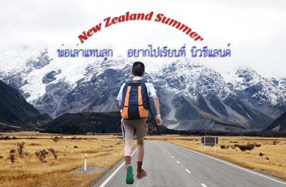 พ่อแอบเม๊าท์ลูก : ประสบการณ์ New Zealand Summer 10 Weeks… ลูกไม่เล่า พ่อเลยแอบเม๊าท์