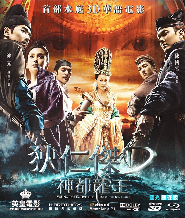 young-detective-dee-rise-of-the-sea-dragon-2013-chinese