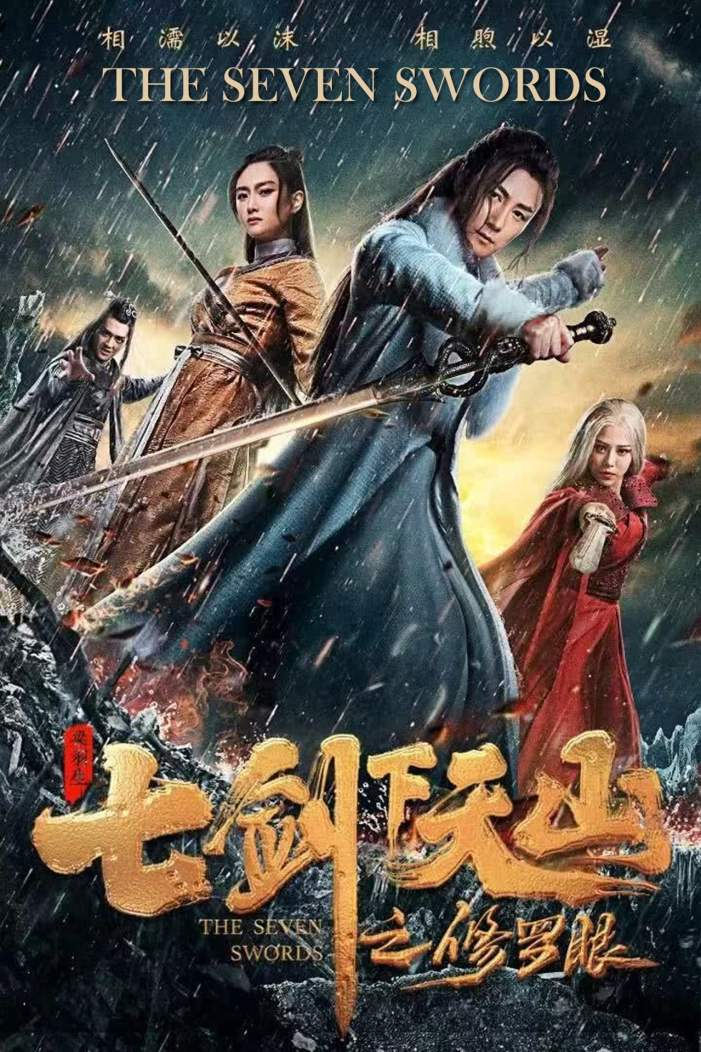 The Seven Swords: Under The Tianshan Mountains (2019) - Chinese