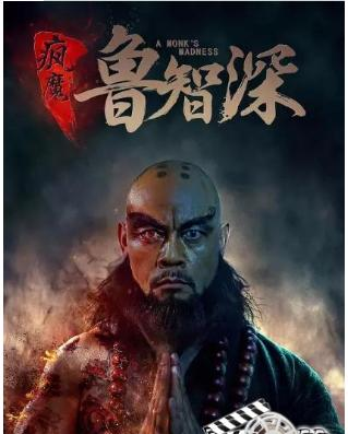 A Monk's Madness (2018) – Chinese Movie Mp4 DOWNLOAD