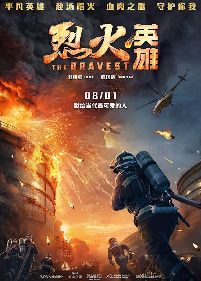 The Bravest (2019) - Chinese